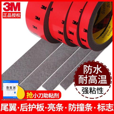 3M 3m双面胶强力汽车专用薄胶带无痕海绵防水固定墙面车用etc粘胶贴。
