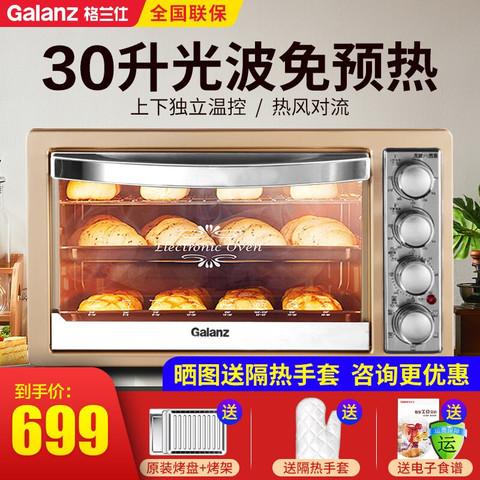 Galanz 格兰仕 电烤箱 家用烤箱 30升大容量上下独立温控 多功能烘焙烤蛋糕面包 F7M