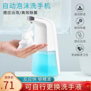liangduo 亮朵 全自动洗手机智能泡沫自动感应泡沫机