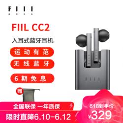 FIIL 斐耳耳机 CC2真无线运动蓝牙耳机半入耳挂耳式单双耳超长续航通用防水跑步耳麦塞 灰
