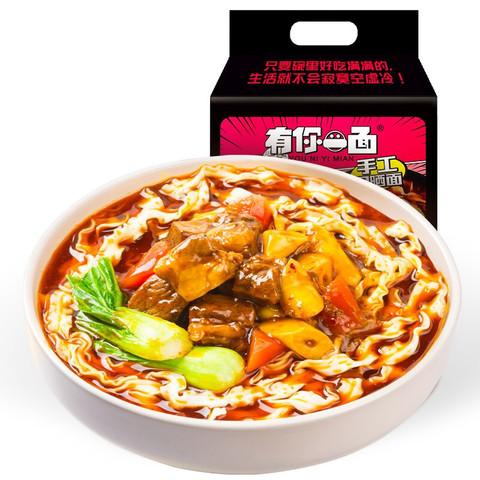 有你一面 红烧牛肉面袋装方便速食红汤面非油炸手工日晒刀削面 135g*4包