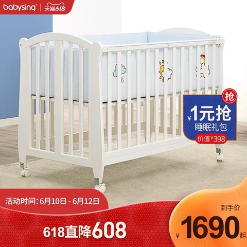 babysing 童歌 法国Babysing婴儿床多功能欧式新生bb宝宝可移动折叠实木拼接大床