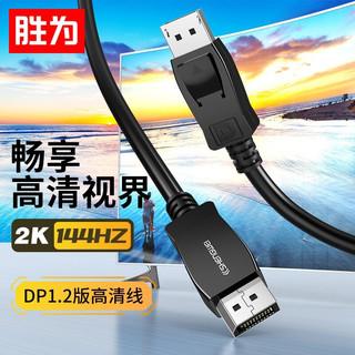 shengwei 胜为 DP高清线 1.2版 4K 1米