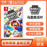 任天堂 Switch NS游戏 超级马里奥派对 多人游戏 聚会 中文