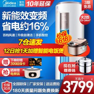 Midea 美的 空调柜机 大2匹/3匹 新能效智能变频冷暖 圆柱家用客厅柜式 立式空调 智行II 大2匹KFR-51LW/BP2DN8Y-YA400