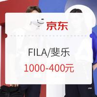 新补券:京东 FILA斐乐官方旗舰店 618年中狂欢