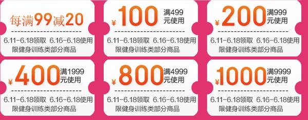 促销活动:京东运动健身会场发放大额券了!快来围观!