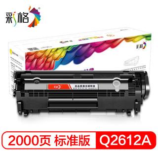 彩格适用HP12a硒鼓 1020 1010 1018 q2612a 惠普m1005硒鼓 佳能CRG303 LBP2900