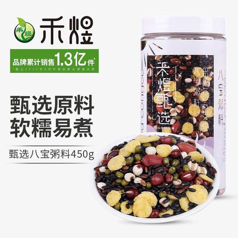 HE YU 禾煜 甄选八宝粥料450g 赤豆 黑米 血糯米 薏米 绿豆 花生仁等五谷杂粮粗粮