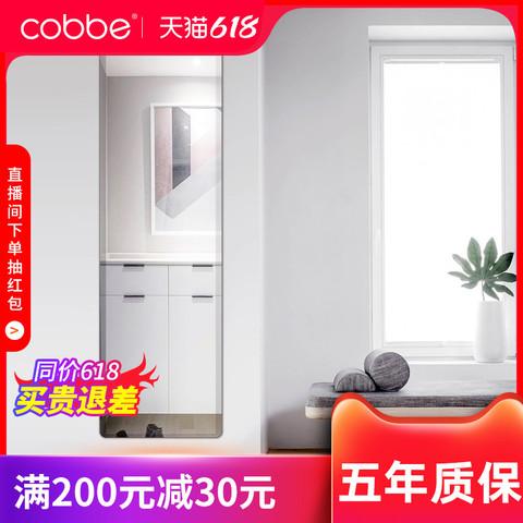 Cobbe 卡贝 镜子全身穿衣镜壁挂粘贴家用女生卧室无框简约宿舍贴墙试衣镜