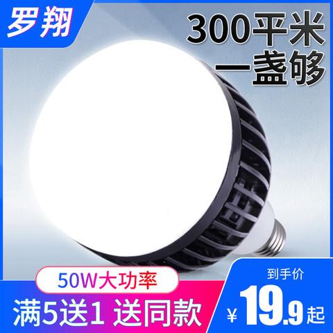 罗翔 散热led灯泡超亮节能灯家用E27螺口100W150W照明灯泡工地厂房车间