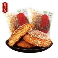 鑫炳记 原味太谷饼 700g