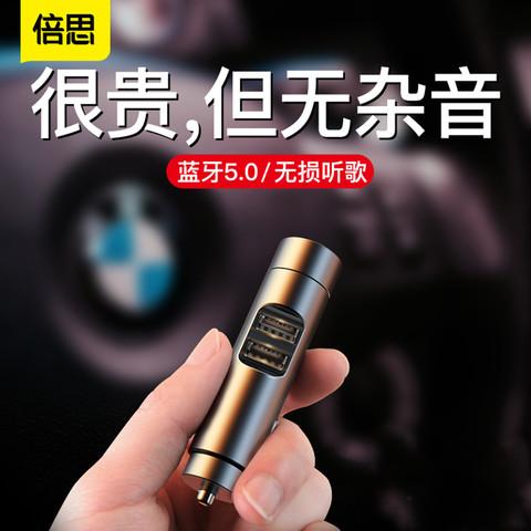 BASEUS 倍思 车载蓝牙接收器双USB汽车充电器MP3播放器音乐车用多功能点烟器