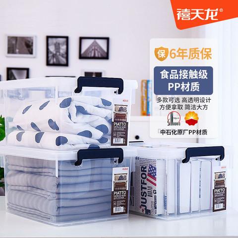 禧天龙透明收纳箱塑料特大号清仓三件套有盖书籍装书收纳盒整理箱