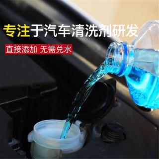 舒狮尚 4大桶汽车玻璃水防冻 冬季四季通用型浓缩液夏季车用雨刮水雨刷精