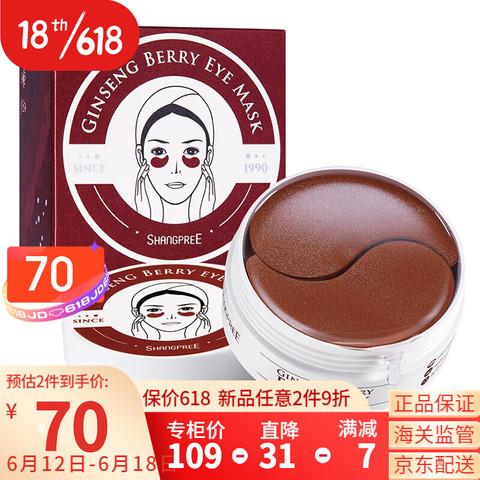SHANGPREE 香蒲丽 韩国进口SHANGPREE香蒲丽眼膜贴60片
