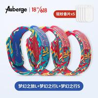 Auberge 驱蚊手环 梦幻系列组合(长款+长款+标准款)5香片