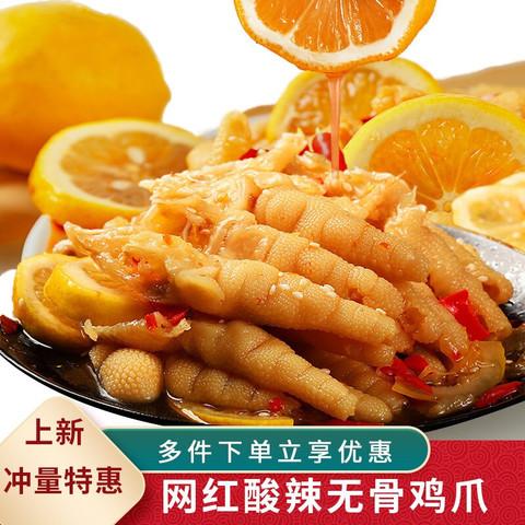 五五食坊 酸辣柠檬无骨鸡爪 200g*3盒