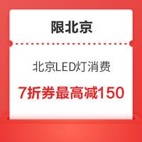 优惠券码:北京LED灯专享消费券