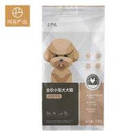 PLUS会员:YANXUAN 网易严选 小型犬全阶段狗粮 700g 鸡肉味