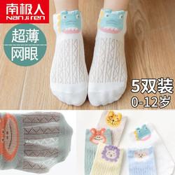 Nan ji ren 南极人 5双装儿童袜子春夏季婴儿宝宝袜子网眼棉袜男女童短袜子 立体卡通童袜 M码(3-5岁)建议脚长14-16厘米