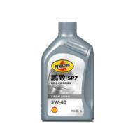 Shell 壳牌 鹏致/PENNZOIL SP7 高级合成技术润滑油 5W-40 SN 1L 1L SP7 5W-40