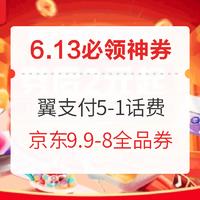 京东极速版9.9-8元全品券限时抢;京东金融3张满500-5元还信用卡券9.9元购