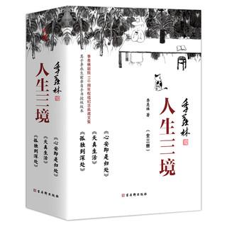 《心安即是归处+天真生活+孤独到深处》 珍藏版全3册 季羡林