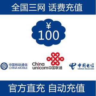 China Mobile 中国移动 手机话费充值100元 100元