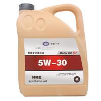 中国一汽 一汽聚酯全合成SN级5W-30机油高性能全合成汽机油节省燃油降低排放涡轮增压及自然吸气引擎发动机通用型4L