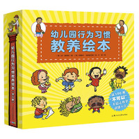 PLUS会员:《幼儿园行为习惯养成绘本》(套装共8册 )