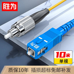 shengwei 胜为 电信级光纤跳线 SC-FC单模单芯10米 9/125低烟无卤环保外被 收发器尾纤 FSC-502