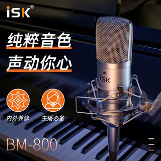 iSK 声科 ISK BM-800电容麦克风话筒网络K歌录音手机电脑直播外置主播喊麦设备声卡套装 ISK BM800单品(套装更优惠)