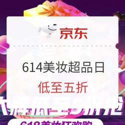 京东 614美妆超品日