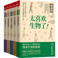 《知识进化图解系列》(套装全5册)