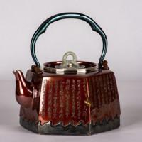 阿斯蒙迪 刘宗石铜包银《波诺波罗蜜多心经壶》15x16.5cm 铜、银 容量1L