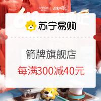 促销活动:苏宁易购 箭牌旗舰店 618抢先定