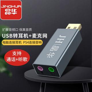晶华usb外置声卡双声道独立笔记本电脑2.0免驱USB声卡