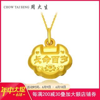 CHOW TAI SENG 周大生 足金宝宝长命锁平安锁金饰999儿童金锁 约1.89g