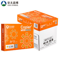 Asia symbol 亚太森博 百旺复印纸系列  A4复印纸 70g 500张/包 5包装(2500张)