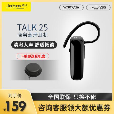 Jabra 捷波朗 talk25无线蓝牙耳机挂耳式单耳商务开车骑车司机专用华为苹果通用安卓超长待机续航talk15升级
