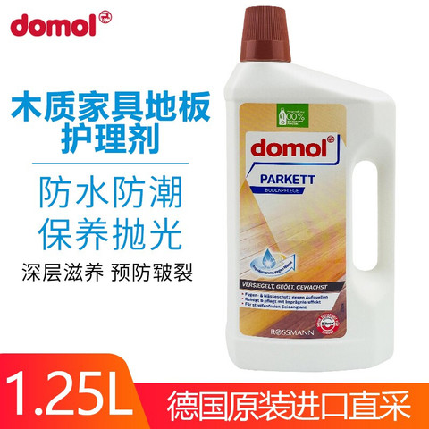 Domol 618特价/德国原装进口domol清洁木地板蜡1L实木复合地板清洁剂防开裂打蜡