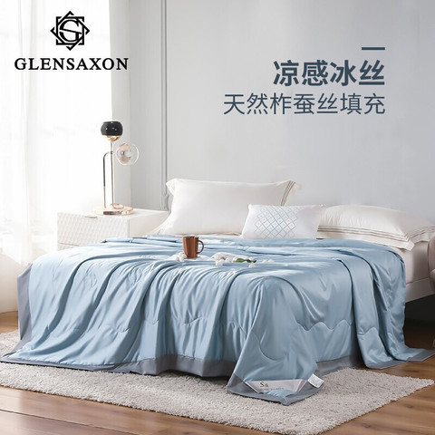 Glen saxon 100%蚕丝空调被双人凉感冰丝蚕丝夏凉被单人丝滑夏季薄被 海蓝 200*230cm