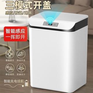 HUANOUXING 环欧行 智能垃圾桶带盖感应式家用卧室客厅厨房厕所卫生间创意自动电动