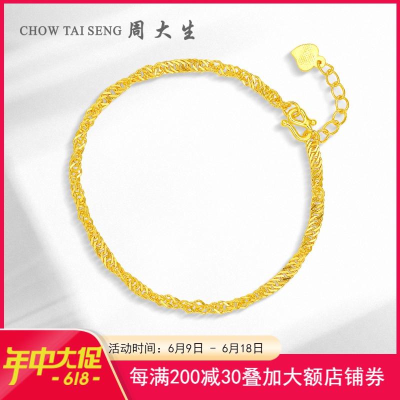CHOW TAI SENG 周大生 女士环黄金手链 3.78克