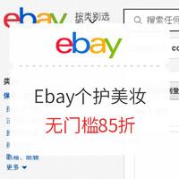 Ebay商城 个护美妆专场 无门槛85折
