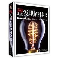 京东PLUS会员:《DK儿童发明百科全书》