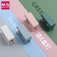 M&G 晨光 ABS916R8 莫兰迪色迷你钉书机+1盒钉