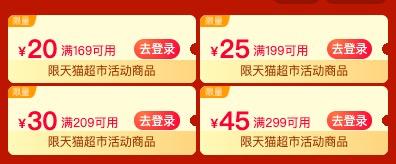 天猫超市 满199-30/299-45/499-50元优惠券~