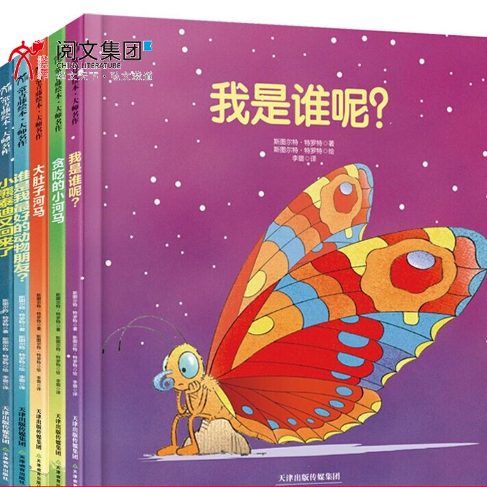 《斯图尔特大师名作有声版童书绘本》(套装共5册)